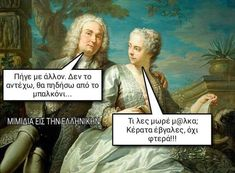 Ancient Memes, Beach Photography, Funny Pictures, Greek, Jokes, Smile, Videos, Movie Posters, Humor
