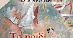 Το παιδί και το όνειρο (της Κάρμεν Ρουγγέρη): πρόταση χριστουγεννιάτικης γιορτής