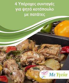 4 Υπέροχες συνταγές για ψητό κοτόπουλο με πατάτες  Το κοτόπουλο είναι ένα κρέας υψηλό σε πρωτεΐνες, μεταλλικά στοιχεία και βιταμίνες. Όλα αυτά τα οφέλη μπορείτε να τα βρείτε σε αυτές τις υπέροχες συνταγές για ψητό κοτόπουλο με πατάτες και καρότα. Recipe For Success, Pleasing Everyone, Allrecipes, Easy Meals, Pork, Beef, Chicken, Cooking, Inspiration