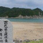 Miyazaki, #Japan – #Travel Guide http://tourtellus.com/2012/08/miyazaki-japan-travel-guide/