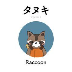 [438] タヌキ | tanuki | raccoon - Kanji available on Patreon!