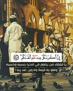 تفسير قرآن كريم