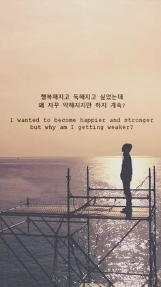 New Wall Paper Bts Lyrics Butterfly Ideas Bts Song Lyrics, Pop Lyrics, Bts Lyrics Quotes, K Quotes, Bts Qoutes, Korean Song Lyrics, True Quotes, Korean Phrases, Korean Words
