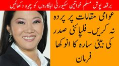 Musalman Burqa Posh Khawateen Parda Na Karain   مسلمان برقعہ پوش خواتین ...
