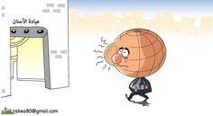كاريكاتير صحيفة عكاظ (السعودية)  يوم السبت 14 مارس 2015  ComicArabia.com  #كاريكاتير