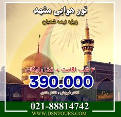 تور مشهد ویژه نیمه شعبان شماره تماس : 02188814742 وب سایت : http://www.dsntours.com/
