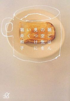 堀井 和子 : 朝ごはんの空気を見つけにいく In not sure what this means but I think this sketch is pretty awesome