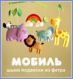 О творчестве, жизни и развитии: Мобиль своими руками или развивающие игрушки для самых маленьких
