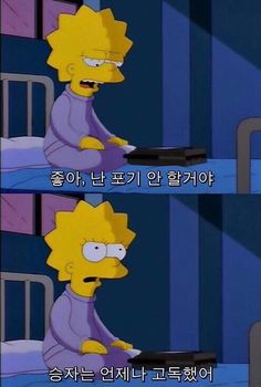 The Simpsons, Korean Phrases, Korean Quotes, K Quotes, Words Quotes, Cartoon Network Adventure Time, Adventure Time Anime, Far Side Comics, Dibujo