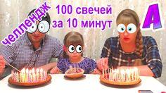 Челлендж 100 за 10 минут Жаркий Челендж Задуй 100 Свечей