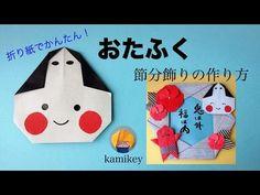 折り紙★おたふく と節分飾りの作り方 Otafuku Origami - YouTube
