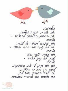 יום כיפור School Staff, School Counselor, First Day Of School, School Teacher, Childhood Education, Kids Education, Naive, Hebrew School, Teaching Social Skills