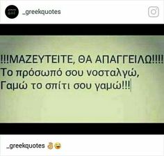 Wall Quotes, Mood Quotes, Funny Greek Quotes, Funny Statuses, Try Not To Laugh, Jokes Quotes, Just Kidding, Stupid Funny Memes, True Words
