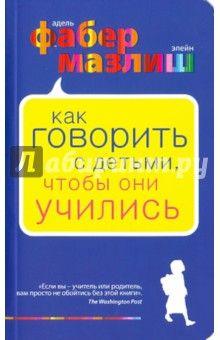 Фабер, Мазлиш - Как говорить с детьми, чтобы они учились обложка книги