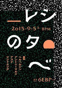 Récit - Shun Ishizuka