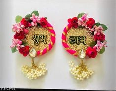 Religious Idols & Paintings Elite Shubh-Labh Hangings For Diwali Festival Material : Flowers  Size: 6 in Description: It Has 1 Sets Of Doors Shubh-Labh Hangings For Diwali Festival Work: Pom Pom & Beads Country of Origin: India Sizes Available: Free Size   Catalog Rating: ★3.9 (1307)  Catalog Name: Elite Trendy Shubh-Labh Hangings For Diwali Festival Vol 1 CatalogID_425486 C128-SC1316 Code: 022-3103428-723