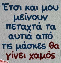 Just For Fun, Just In Case, Minions, Funny Quotes, Jokes, Humor, Greek, Random, Corona