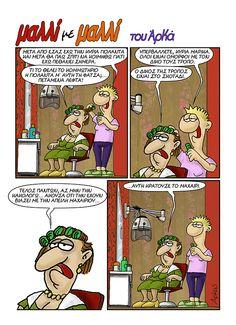 , Funny Greek, Lol, Humor, Comics, Memes, Funny Shit, Cartoons, Therapy, Smile