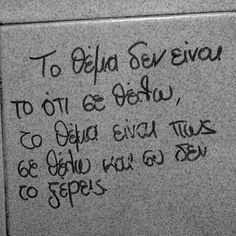 Greek quotes Wall Quotes, Love Quotes, Street Quotes, Cute Texts, Crush Quotes, True Stories, Greek, Love You, Thoughts