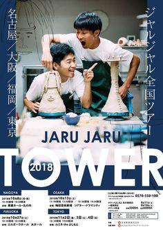 「JARU JARU TOWER 2018」フライヤー Ads Creative, Creative Advertising, Advertising Design, Typography Inspiration, Graphic Design Inspiration, Typography Design, Ad Design, Flyer Design, Book Design