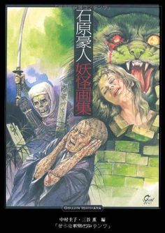 Ishihara Gojin Japanese Yokai Art Book (Monster Paintings) Retro Illustrations
