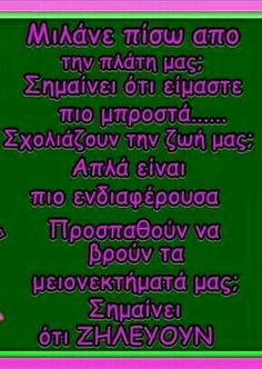 Greek Quotes, Always Remember, True Words, Me Quotes, Relationship, Romantic, Ads, Thoughts, Humor