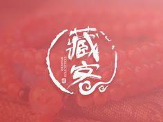 New Fashion Logo Design Chinese Ideas Chinese Branding, Chinese Logo, Chinese Style, Typography Logo, Logo Branding, Branding Design, Logos, Packaging Design Inspiration, Logo Design Inspiration