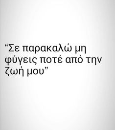 Greek Love Quotes, Breakup Quotes, Love Story, Smile, Wallpaper, Birthday, Quotes, Birthdays, Wallpapers
