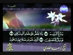 سعد الغامدي - سورة الماعون