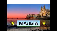 Мальта 2017. Отдых на Мальте, курорты, ЧТО ПОСЕТИТЬ? Виза, транспорт, от...