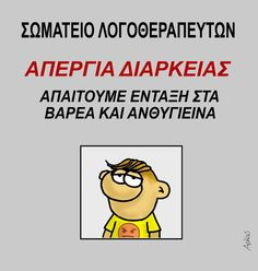 Funny Greek Quotes, Minions, Winnie The Pooh, Disney Characters, Fictional Characters, Jokes, Lol, Wedding Dress, Humor