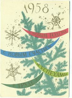 """Vintage """"Happy New Year"""" Postcard - USSR Ministry of Communications"""