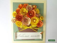 Эффектная открытка с цветами в технике квиллинг очень порадует маму.