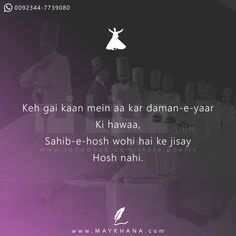 Image may contain: one or more people and text First Love Quotes, Love Quotes Poetry, Love Poetry Urdu, Sufi Quotes, Hindi Quotes, Islamic Quotes, Allama Iqbal Quotes, Urdu Love Words, Broken Words