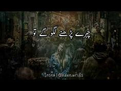 Inspirational Quotes In Urdu, Urdu Funny Quotes, Quran Quotes Love, Daily Quotes, Islamic Quotes, Best Love Lyrics, Love Songs Lyrics, Cute Love Songs, Urdu Thoughts