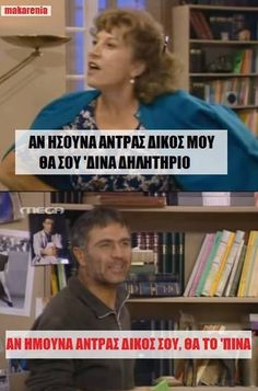 Funny Greek Quotes, Funny Picture Quotes, Funny Photos, Enjoy Your Life, Series Movies, Funny Moments, Wise Words, Comedy, Jokes