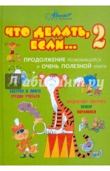Людмила Петрановская - Что делать, если... 2: Продолжение полюбившейся и очень полезной книги обложка книги