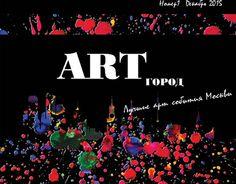 "Check out new work on my @Behance portfolio: ""Журнал ART Город"" http://be.net/gallery/32757489/zhurnal-ART-gorod"