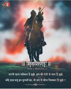 Rajput Quotes, Bhagat Singh, History Quotes, Durga Goddess, True Facts, Cartoon Wallpaper, Jay, Attitude, King