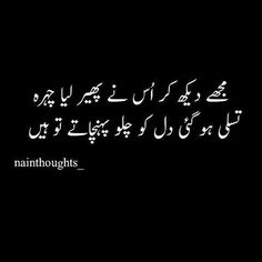 true but that's not poetry Urdu Funny Poetry, Poetry Quotes In Urdu, Love Poetry Urdu, Urdu Quotes, Islamic Quotes, Quotations, Deep Poetry, Qoutes, Jokes Quotes