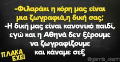 Greek Memes, Funny Greek Quotes, Funny Quotes, Best Quotes, Jokes, Lol, Humor, Sayings, Funny Shit