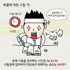 빠름에 대한 고찰 15  밤새 시험을 준비하는 시간은 So SLOW 시험장에 앉자마자 머릿속이 하얘지는 속도는 WARP