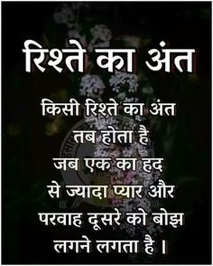 Sad Status Quotes Images Wallpaper Pics Photo Pictures in hindi Hindi Attitude Quotes, Hindi Quotes On Life, True Feelings Quotes, Good Thoughts Quotes, Status Quotes, Reality Quotes, True Quotes, Hindi Shayari Attitude, Strong Quotes