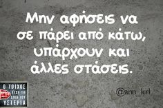 Funny Greek Quotes, Funny Quotes, Funny Memes, Jokes, Funny Statuses, Funny Thoughts, Great Words, Funny Relationship, Just Kidding