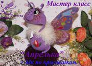 """Мастер класс бабочка """"Апрелька"""" + Мк по крылышкам."""
