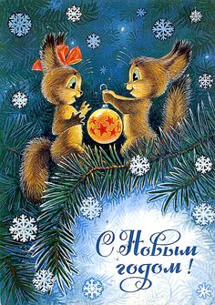 Happy New Year Squirrels On Christmas Tree Artist Zarubin Vintage Soviet Postcard 1984 Cute Characters Animals Xmas Tree Ornament - Weihnachten Vintage Christmas Cards, Christmas Art, Vintage Cards, Vintage Postcards, Ukrainian Christmas, Christmas Sayings, Vintage Signs, Vintage Happy New Year, Ded Moroz