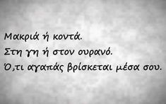ενα πράμα μαγικό. Smart Quotes, Love Quotes, Feeling Loved Quotes, Pain Quotes, Greek Words, Greek Quotes, English Quotes, I Love Books, Deep Thoughts