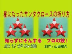 クリスマス星になったサンタクロースの折り方作り方 創作Origami Santa Claus ***