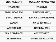 Πυθαγόρειο Νηπιαγωγείο: Όταν εσύ είπες εγώ ένιωσα ... συναισθήματα Greek Language, Preschool Education, Teaching, Feelings, Smileys, Kids, Blog, Friends, Young Children