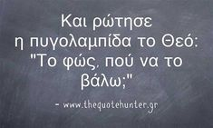Untitled Funny Greek Quotes, Funny Picture Quotes, Sarcastic Quotes, Funny Photos, Smart Quotes, Clever Quotes, Wise Quotes, Bring Me To Life, Greek Words